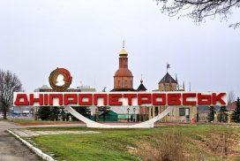 Автобус Станица Луганская-Днепр