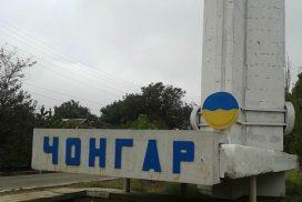 Чонгар-Харьков